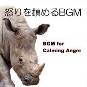怒りを鎮めるBGM