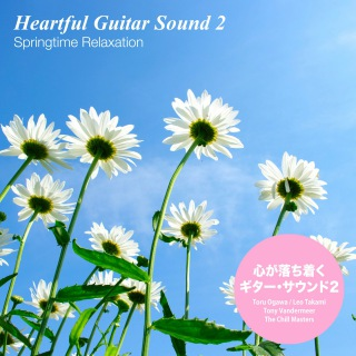 心が落ち着くギター・サウンド2(Springtime Relaxation)