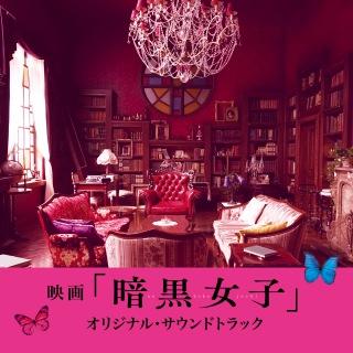 映画「暗黒女子」オリジナル・サウンドトラック