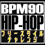 『BPM90 ONLY』 Freestyle Rap Battle Challenge -Lesson 1-