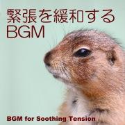 緊張を緩和するBGM