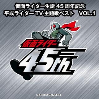 仮面ライダー生誕45周年記念 平成ライダーTV主題歌ベスト VOL.1