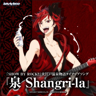 『SHOW BY ROCK!!』大江戸温泉物語タイアップソング「泉 Shangri-la」