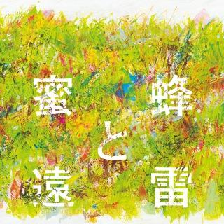 蜜蜂と遠雷 音楽集(24bit/192kHz)