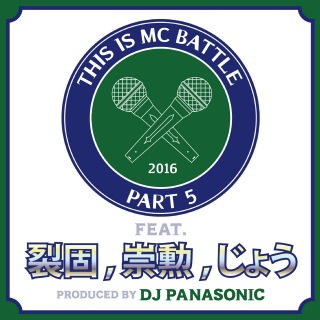 THIS IS MC BATTLE PT. 5 (feat. 裂固,崇勲 & じょう)