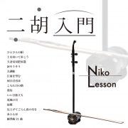 二胡入門 Niko Lesson