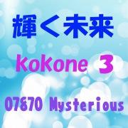 輝く未来 feat.kokone