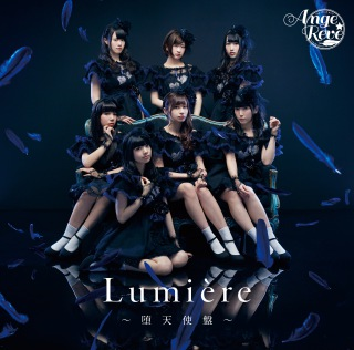 Lumiere 〜堕天使盤〜