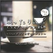 ゆったりくつろぎのカフェBGM Jpopピアノカヴァーベスト