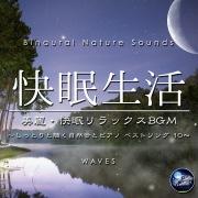 快眠生活 しっとりと聴くバイノーラル自然音とピアノ ベストソング10 (PCM 96kHz/24bit)