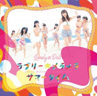 ラブリー☆メラメラサマータイム(初回限定盤)