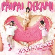PPDKM / 桃色の人生 !