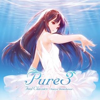 Pure3 Feel Classics -Naoya Shimokawa-(2.8MHz dsd/1bit)