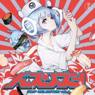 バズリズシ 〜I/O/P SELECTED vol.04〜