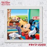 ウォルト・ディズニー・レコード・セレクション:ドライブ・チューンズ・ソングス・コレクション