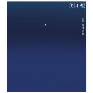 映画『美しい星』オリジナル・サウンドトラック