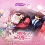 My Secret Romance OST part2