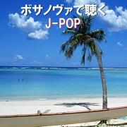 ボサノヴァで聴く J-POP VOL-10