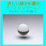 美しい硝子の響き クリスタルワールド ディズニーソング VOL-3