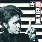 古畑任三郎サウンドトラック Vol.2