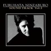 古畑任三郎サウンドトラックVol,3