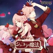 ツキウタ。シリーズ ピンクな双子・如月恋&愛「ショコラの魔法」
