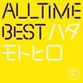 All Time Best ハタモトヒロ(はじめまして盤)