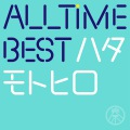 All Time Best ハタモトヒロ