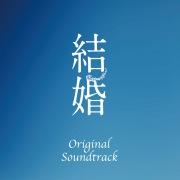 映画「結婚」オリジナル・サウンドトラック