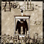 『君があの世に…』/家内説教-自主規制盤-」悪童会グッズ付き限定豪華盤 Limited 444