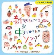 新沢としひこ&中川ひろたかソング 祝・誕生30周年 こども合唱版【ピアノ・カラオケ音源配信】