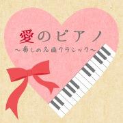 愛のピアノ ~癒しの名曲クラシック~