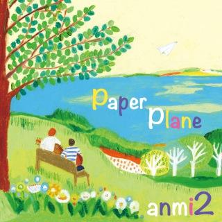 Paper Plane (DSD 2.8MHz/1bit)
