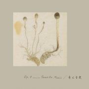 月一交響曲 Op.9 「寄生音楽/Parasitic Music」(DSD2.8MHz/1bit版)