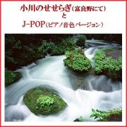 小川のせせらぎ(富良野にて)とJ-POP(ピアノ音色サウンド) VOL-4