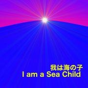 我は海の子