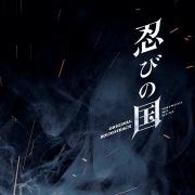 映画「忍びの国」オリジナル・サウンドトラック(ハイレゾ)