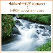 小川のせせらぎ(富良野にて)とJ-POP(ピアノ音色サウンド) VOL-3