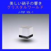 美しい硝子の響き クリスタルワールド J-POP