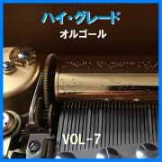 ハイ・グレード オルゴール VOL-7