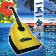 ブルーサウンズ〜沖縄