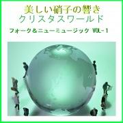美しい硝子の響き クリスタルワールド フォーク&ニューミュージック VOL-1