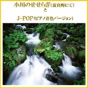 小川のせせらぎ(富良野にて)とJ-POP(ピアノ音色サウンド) VOL-5