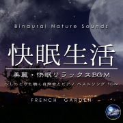 快眠生活 しっとりと聴くバイノーラル自然音とピアノベストソング10 フレンチガーデン