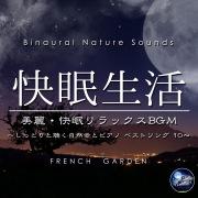 快眠生活 しっとりと聴くバイノーラル自然音とピアノベストソング 10 フレンチガーデン (PCM 96kHz/24bit)