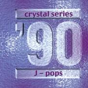 クリスタルサウンド オルゴール 〜Jpos 90年代〜