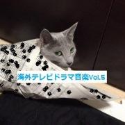 海外TVドラマ音楽VOL5