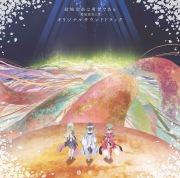 「結城友奈は勇者である -鷲尾須美の章-」オリジナルサウンドトラック