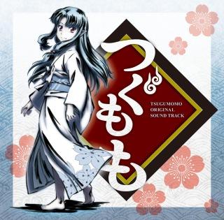 TVアニメ『つぐもも』オリジナルサウンドトラックアルバム