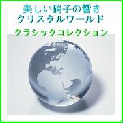 美しい硝子の響き クリスタルワールド クラシックコレクション